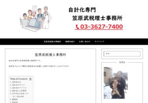 笠原税理士事務所