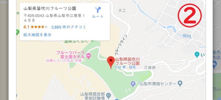地図の共有のコピー