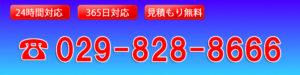 新栄町歯科医院様