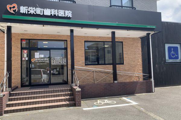 新栄町歯科医院様のホームページを作成させて頂きました。