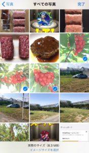 写真選択画面2
