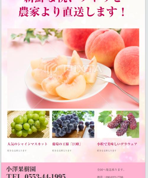 桃の販売チラシ