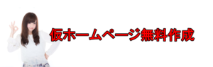 仮ホームページ無料作成ヘッダー