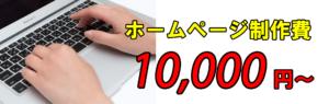 1万ヘッダー